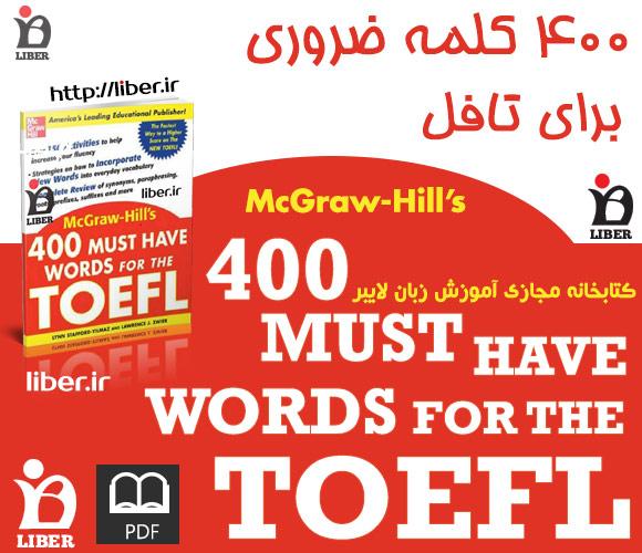 کتاب ۴۰۰ کلمه ضروری برای تافل