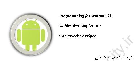 آموزش برنامه نویسی اندروید.براي برنامه نویسان تحت وب با استفاده از  MoSync Framework