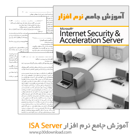 Internet Security And Acceleration Server