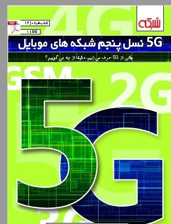5G  نسل پنجم شبکه های موبایل