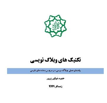 تکنیک های وبلاگ نویسی