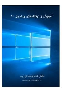 اموزش نصب ویندوز 7 و 8 و 10 به همراه آموزش ترفندهای ویندوز 10