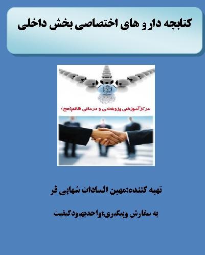 کتابچه دارو های اختصاصی بخش داخلی