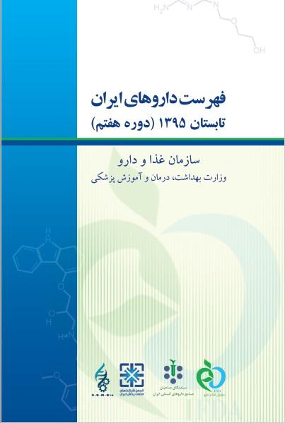 فهرست داروهای قابل تجویز و مصرف در ایران زبان تخصصی پزشکان