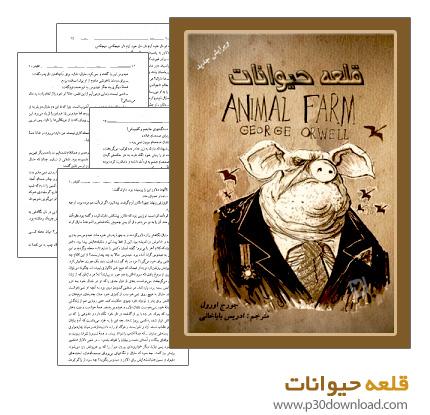قلعه حیوانات Animal Farm