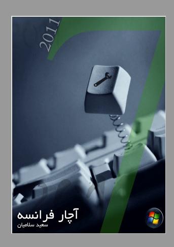 آموزش و تعمیر ویندوز 7