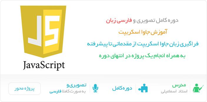 دوره تصویری آموزش جاوا اسکریپت به زبان فارسی و پروژه محور