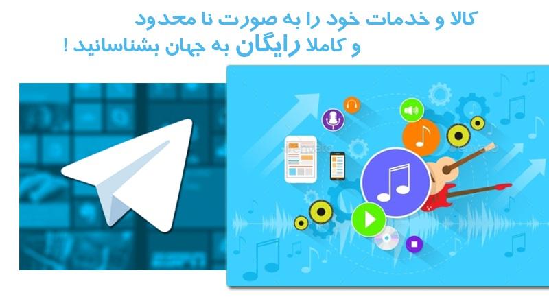 نرم افزار تبلیغات انبوه در تلگرام مخصوص پی سی
