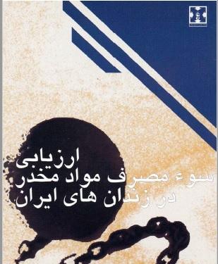 ارزیابی سو مصرف مواد مخدر در زندانهای کشور ایران