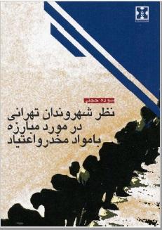 نظر شهروندان تهراني در مورد مبارزه با مواد مخدر و اعتياد 1377