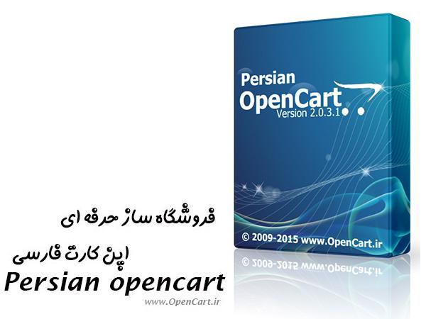 فروشگاه ساز اپن کارت فارسی OpenCart v.2.0.3.1