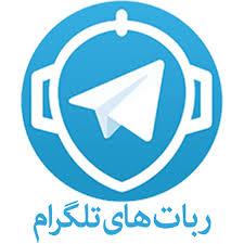 معرفی 20 بات ( ربات ) فوق العاده در تلگرام
