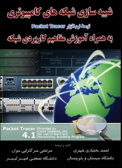 Cisco Packet Tracer) یک نرمافزار شبیه ساز شبکه رایانهای