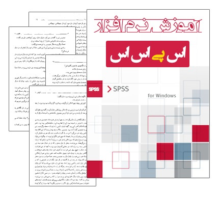آموزش spss  جلد اول و دوم