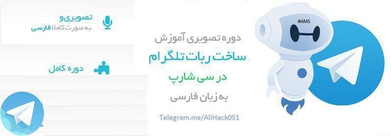 دوره تصویری آموزش ساخت ربات تلگرام در سی شارپ به زبان فارسی