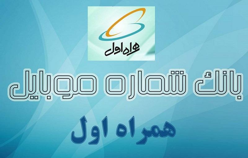 بانک شماره همراه اول و ایرانسل به تفکیک شهر و استان