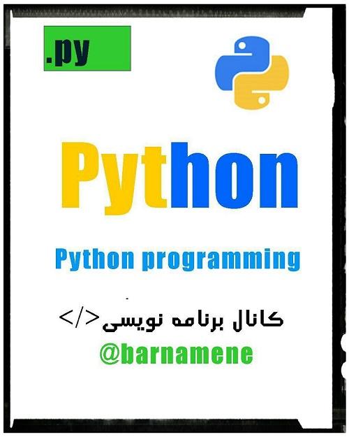 آموزش برنامه نویسی #پایتون