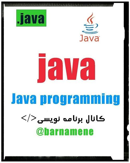 آموزش برنامه نویسی جاوا در محیط نت بینز