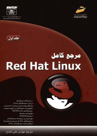 آموزش Red Hat Linux