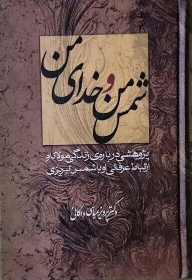 دانلود کتاب شمس من و خدای من از پرویز عباس داکانی
