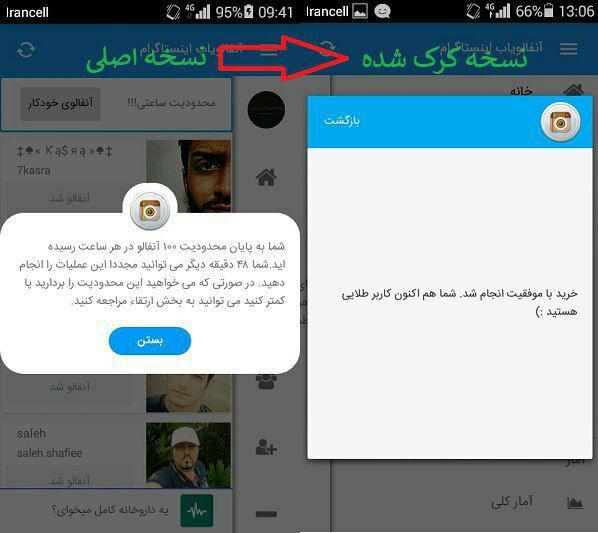 نسخه کراک شده انفالویاب