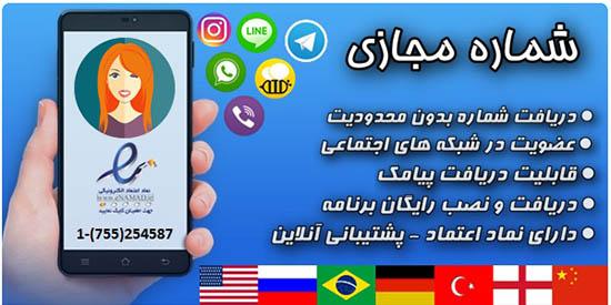 برنامه ساخت شماره مجازی ایرانی