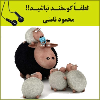 دانلود کتاب صوتی لطفا گوسفند نباشید