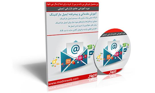 دوره آموزشی تصویری جامع بازاریابی ایمیلی