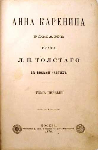 آنا کارنینا Anna Karenina