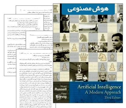 کتاب هوش مصنوعی مرجع