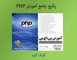 _مجموعه ای از بهترین کتابهای آموزش PHP /فارسی + زبان اصلی