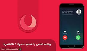 پکیج آموزش برقراری تماس رایگان بدون افتادن شماره همراه