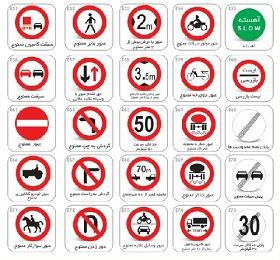 علایم رانندگی به سه زبان فارسی ، عربی و انگلیسی