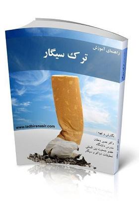 پک ترک سیگار