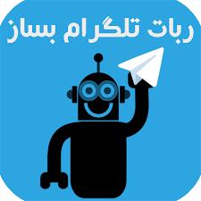 سورس ربات ها با زبان php