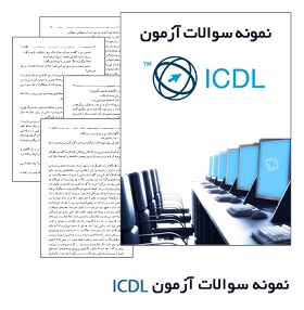 نمونه سوالات ICDL