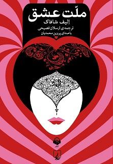 کتاب صوتی ملت عشق به صورت کامل