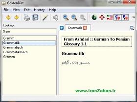 دیکشنری کامل آلمانی به فارسی و آلمانی به آلمانی – اندروید – با امکانات بی نظیر با همراه هدیه دیکشنری آلمانی به فارسی مخصوص کامپیوتر