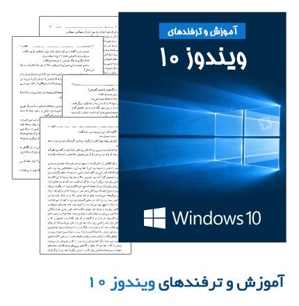 ویندوز و ترفند های 10