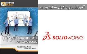 آموزش تصویری نرم افزار سالیدورک solidworks