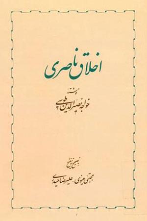 کتاب نظام اخلاقی خواجه نصیرالدین طوسی از منظر واقعگرایی اخلاقی