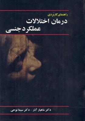 کتاب اختلالات جنسی تحلیلی 3 جلد