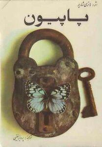 کتاب صوتی پاپیون