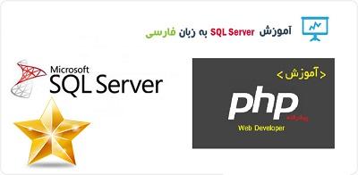 آموزش php , sql به صورت فیلم و پی دی اف به همراه فایلهای اماده php