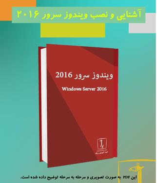 دانلود کتاب ویندوز سرور 2016