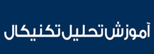 بسته آموزش تحلیل تکنیکال مقدماتی فراتر از کاربردی مختص بورس ایران