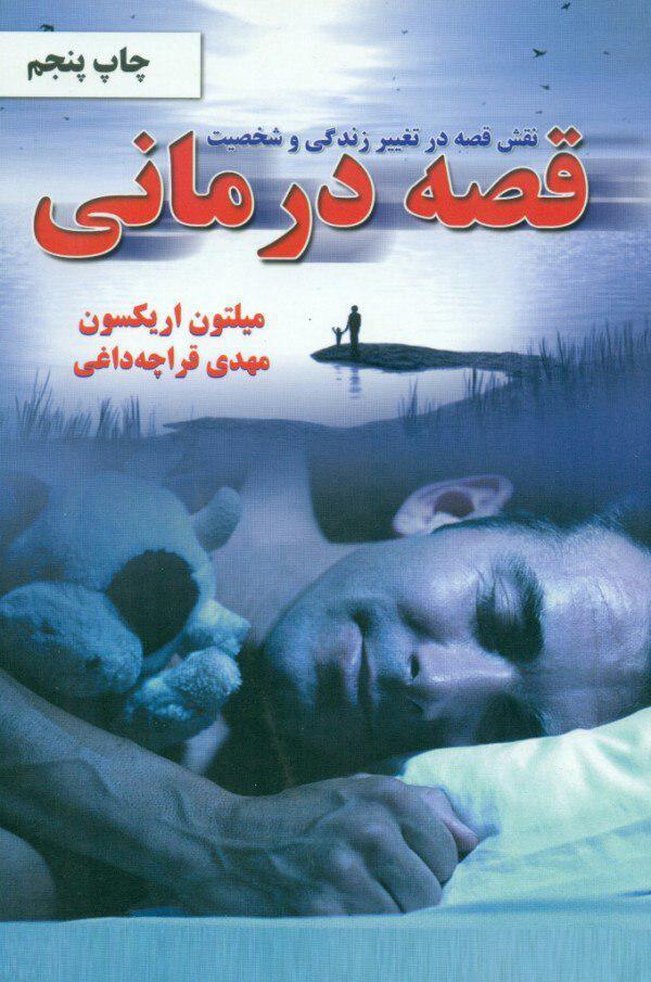کتاب pdf قصه درمانی