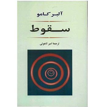 کتاب صوتی رمان فلسفی سقوط نوشته آلبر کامو