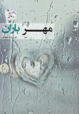 کتاب صوتی  رمان مهر باران فریده شجاعی