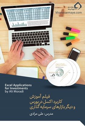 بسته آموزش کاربرد اکسل در سرمایه گذاری در بورس